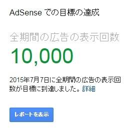 adsense.jpg
